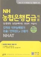 NH 농협은행 5급 채용 인적성 직무능력평가 논술/인적성 (Lv 2)평가 NHAT
