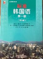 표준한국어1 6판인쇄