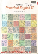 (상급) 2014년판 고등학교 실용영어 2 교과서 (능률 이찬승) (Practical English 2) (5-5)