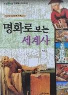 명화로 보는 세계사 - 중앙독서교육원 추천도서 1판 20쇄