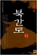 북간도1  ((1,2 전2권 세트판매입니다.))