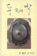 두레박 (이해인 글모음, 1993년판)