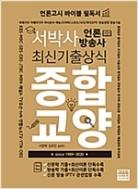 서박사 언론방송사 최신기출상식 종합교양