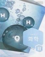 고등학교 교과서 화학 2
