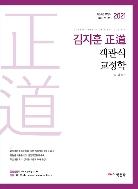 김지훈 정도 객관식 교정학(2021)  (7·9급 및 경력채용 각종 승진 대비)
