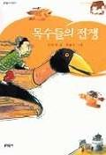 목수들의 전쟁-김진경-[상태좋음]
