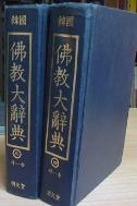 불교 대사전 3.4 (2권) /304