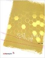객체 지향 이야기 (전병선, 2002년) [CD 1장 없음]