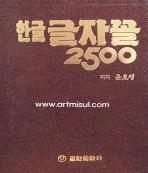 한글 글자꼴 2500