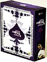 [DVD] 매직 (Magic) [SBS-TV드라마 16부작]  / (미개봉)소책자/아웃박스 포함