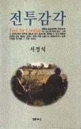 전투감각 (Feel for Combat) (서경석, 1991년 초판)