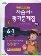 초등학교 영어 6-1 자습서 & 평가문제집 (2015개정교육과정) (연구용) *CD 2장 포함