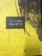 조선화폐고 / 역사창조 / 2009.05