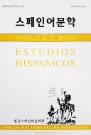 스페인어문학 제74호 2015 봄