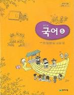 중학교 국어 5 교과서 (천재 박영목)