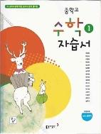 [최상급]2017년판 중학교 수학 1 자습서 (우정호 동아출판)