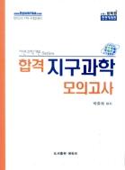 자연과학개론 Series 합격 지구과학 모의고사 (전면개정판)