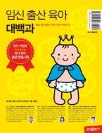 임신 출산 육아 대백과 (2013년 개정7판)
