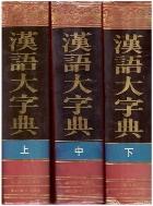 한어대자전(상,중,하) / 漢語大字典(上,中,下) / 사천사전출판사