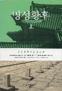 강신재 역사 장편소설 - 명성황후 상/하 - 총 2 권