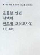 18년 8월 변시대비 윤동환 민법 선택형 진도별 모의고사① 1-6회★스프링/복사본★
