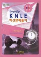 성인간호학 1 (Pacific KNLE 예상문제풀이)  (ISBN : 9788981302951)