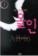 올인 1~2 - 내 전부를 건다 드라마 올인의 원작 소설(전2권완결) 초판 19쇄