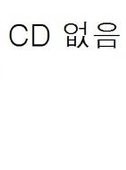일본어 무작정 따라하기 mp3 CD판(듣기만 해도 말이 나오는)(MP3CD1장, 소책자포함)(무작정 따라하기 시리? CD부록 없음 / 휴대용 소책자 있음