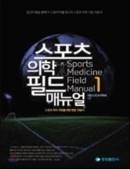 스포츠의학 필드 매뉴얼 1