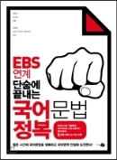 EBS 연계 단숨에 끝내는 국어문법 정복 (2013년)