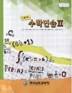 (상급) 2018년판 고등학교 수학연습 2 교과서 (경상남도교육청 윤상욱) (5105)