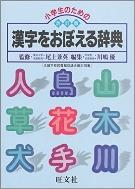 小?生のための漢字をおぼえる?典 (개정판)
