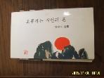 정토 / 표류하는 시인의 혼 / 엄원지 시집 -95년.초판