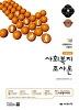 사회복지조사론 - 2014 1급 사회복지사 기본서, 12회 대비 (수험서/큰책/상품설명참조/2)