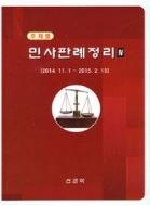 주제별 민사판례정리 IV (2014.11.1~2015.2.15)