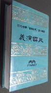 삼국연의 三國演義 (精).,ISBN:9789571407715 / 사진의 제품   / 상현서림  ☞ 서고위치:KL 1 *[구매하시면 품절로 표기됩니다]