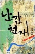 난감천재 (1~6 완결)