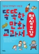 똑똑한 만화 교과서 명심보감 - 선생님이 들려주는 명심보감 이야기 (시리즈 전6권중 3권) 개정판1쇄