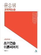 윤중샘 교육학논술 쓰기연습 이론써머리 2018 대비