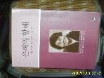 토기장이 / 은혜의 항해 -해군의 어머니 홍은혜의 인생 이야기/ 홍은혜 지음 -10년.초판.꼭상세란참조