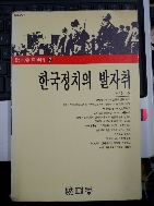 한국정치의 발자취