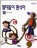 말더듬이 원식이 - 김일광 창작 동화집
