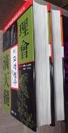 이회 적천수(상) (하) [전2권세트]  /새책수준/사진의 제품   ☞ 서고위치:XF 6