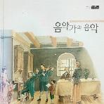 음악가와 음악 (2003년 2쇄)