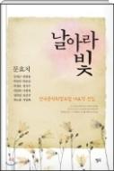 날아라 빛 - 한국문학희망포럼 대표작 선집 초판1쇄