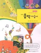 천재교육 자습서 중학 음악 (윤명원) (평가문제집 겸용)
