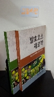 발효효소 재료학 전2권