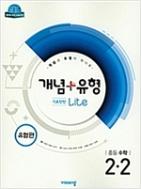 개념 + 유형 유형편 기초탄탄 라이트 중등 수학 2-2 (2019년) - 2015 개정