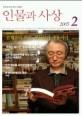인물과 사상 2005년 2월호