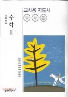 (상급) 2017년형 8차 중학교 수학 2 교사용 지도서 (좋은책 황선욱) (지504-6)